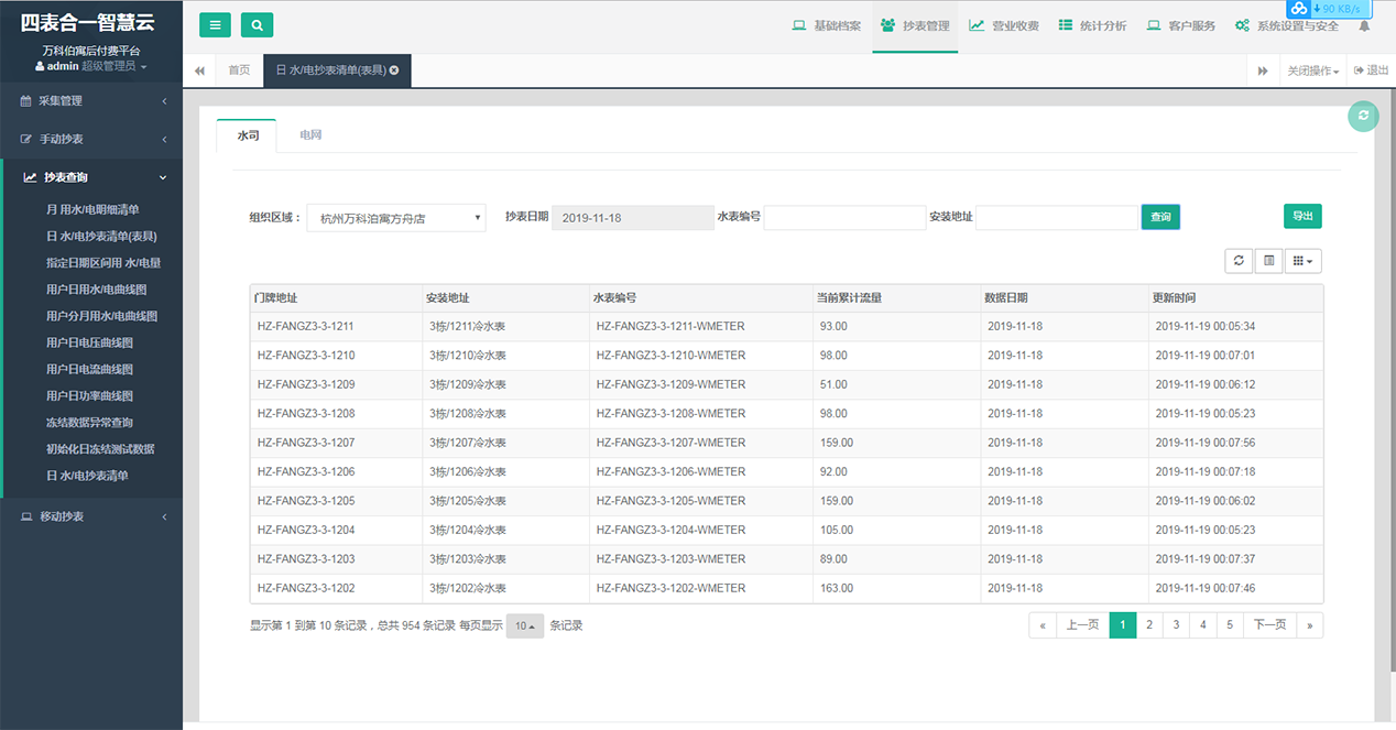 软件开发平台案例web端