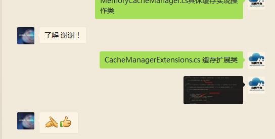 B/S开发框架OBJECT缓存客户对话2